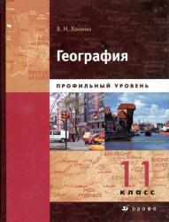 география 10 класс учебник максаковский онлайн