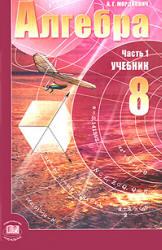 скачать учебник 8 класс макарычев