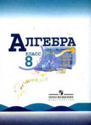 учебник 8 класс математика онлайн