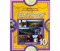"""Книга: """"география. 10-11 классы. Базовый уровень. Учебник. Фгос."""