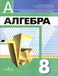 Решебник по Алгебре 8 Класса Дорофеева Суворова