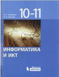 Учебник семакина 10 класс информатика скачать.