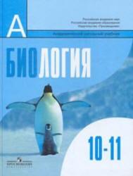 Гдз по Биологии 10-11 Класс Бородин Высоцкая