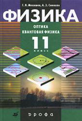 Учебник для углубленного изучения физики «Физика. Оптика. Квантовая физика. 11класс». Мякишев Г.Я., Синяков А.З.Скачать