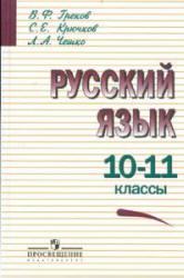 учебник русский язык 10-11 греков