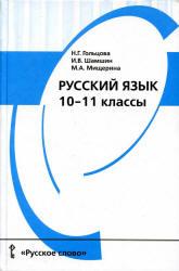 гольцова учебник 10-11 класс