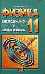 Учебник «Физика. 11 класс. Учебник. Электродинамика и квантовая физика». Анциферов Л.И. Скачать