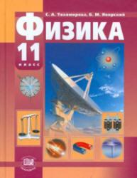 Учебник по физике «Физика. 11 класс. (базовый и профильный уровни)». Тихомирова С.А., Яворский Б.М.Скачать