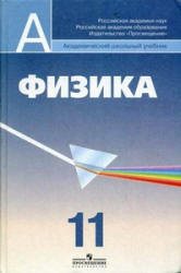 Учебник по физике «Физика. 11 класс. Профильный уровень». Под ред. Пинского А.А., Кабардина О.Ф. Скачать