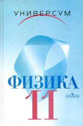 Учебник «Физика. 11 класс. Профильный уровень». Громов С.В., Шаронова Н.В., Левитан Е.П. Скачать