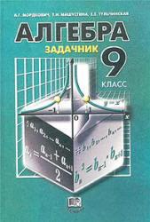 Алгебра 9 класс мордкович учебник онлайн профильный