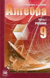 Алгебра. 9 класс. Учебник. Задачник (углубленное изучение). Фгос.