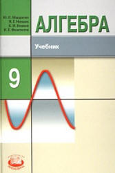 учебник алгебра 9 класс макарычев