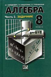 Мордкович а. Г. И др. Алгебра. 8 класс. Часть 2. Задачник [djvu.