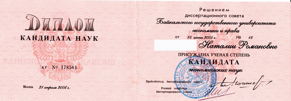 Наталия Романовна - репетитор экономики и финансов по ...