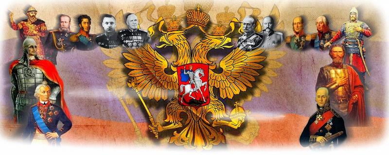 Русские цари и полководцы