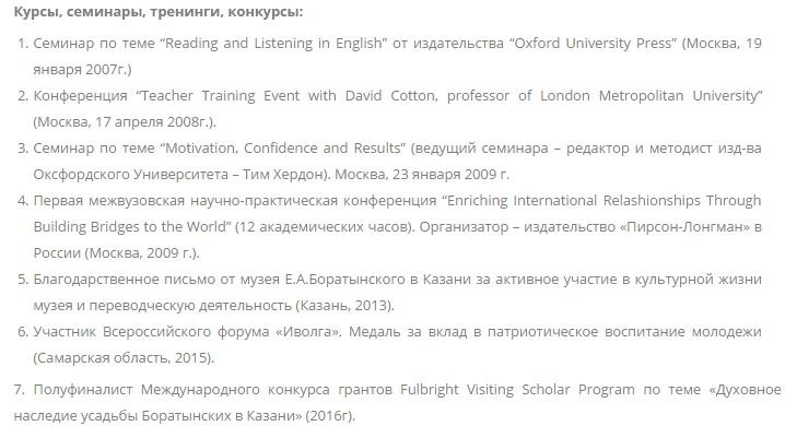 Курсы, семинары, тренинги, конкурсы: