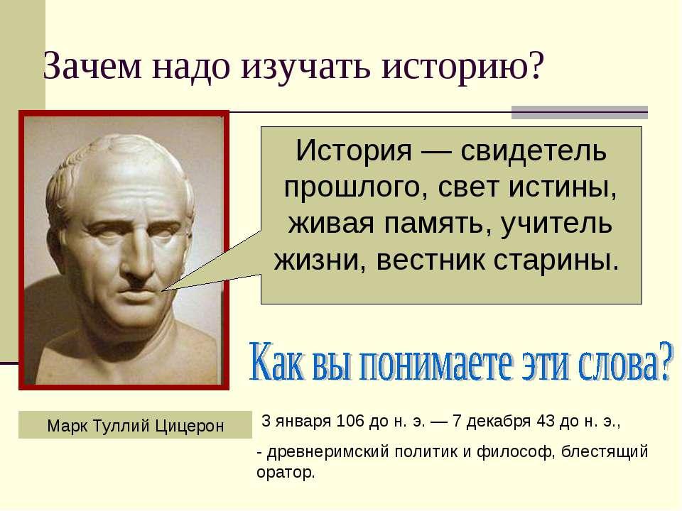 зачем надо изучать историю