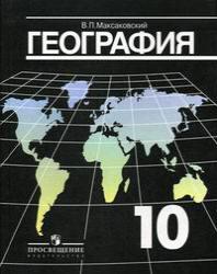 География. 10-11 классы. Электронная форма учебника. (максаковский.