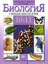Биология 10 класс учебник пономарева скачать.