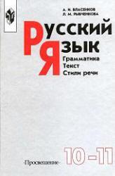 Власенков а. И. , рыбченкова л. М. Русский язык и литература. Русский.