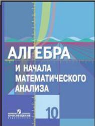 Учебник «алгебра и начала математического анализа. 10 класс.