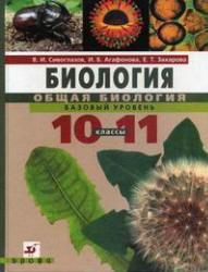 Учебник биология 10-11 классы сивоглазов, агафонова, захарова 2010.