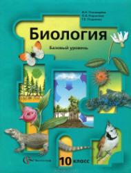 Бородин п. М. , высоцкая л. В. , дымшиц г. М. Биология. Общая биология.