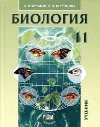 Учебник по биологии. «биологические системы и процессы. 11 класс.