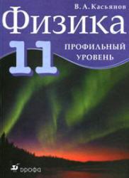 Физика.11 класс.учебник.касьянов в.а.