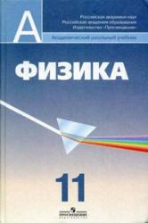 Скачать учебник по физике пинский 10 класс.