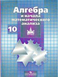 Алгебра и начала математического анализа, 10 класс, часть 1.