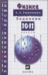 Решения задач к учебнику рымкевича какие экзамены сдают в 11